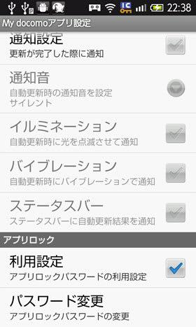 設定メニュー中のアプリロック項目