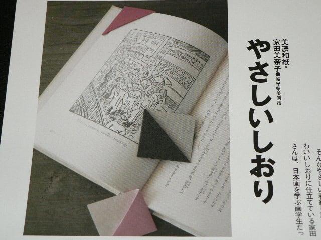 クリスマス 折り紙 折り紙 しおり : blog.goo.ne.jp