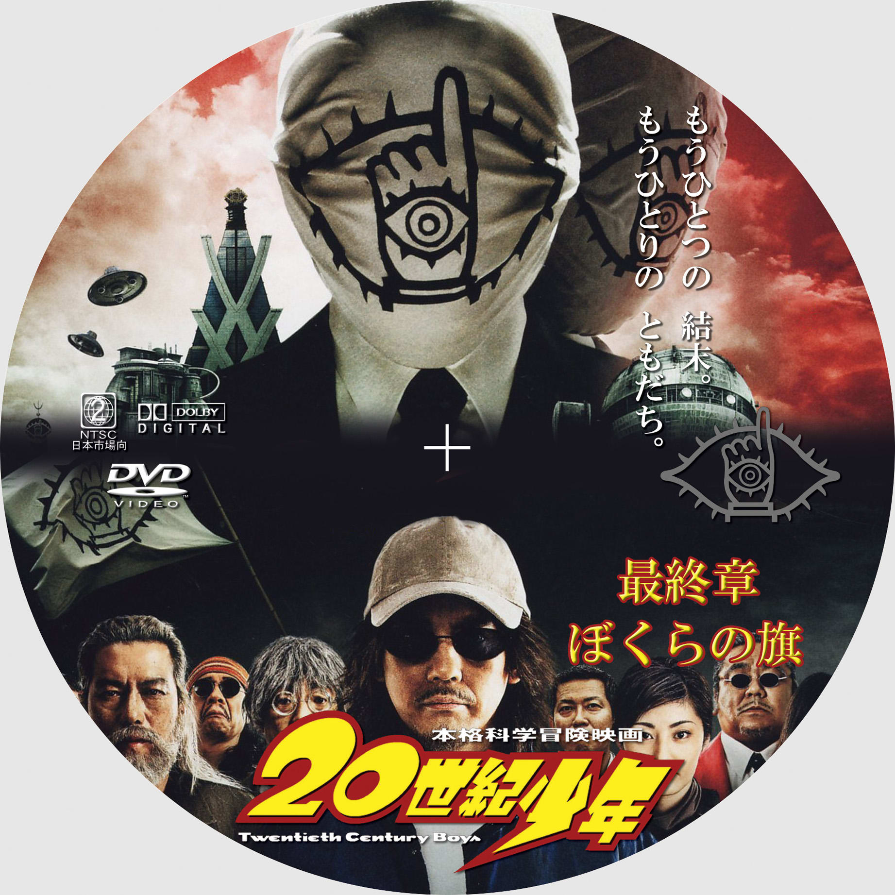 DVD レーベル 20世紀少年 最終章 ・・・等