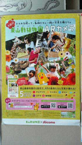東山動植物園×docomoで「東山動植物園ARカメラアプリ」のポスター