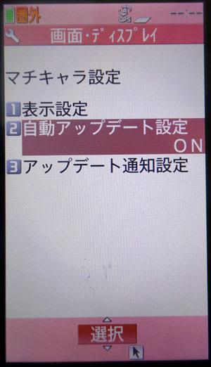 iモードケータイのマチキャラアップデート設定