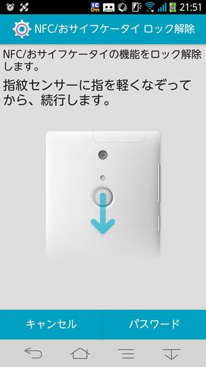NFC/おサイフケータイロックの設定が指紋認証で可能