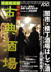 「TOKIO古典酒場 闇市・横丁編」