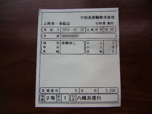 宇和島運輸乗船券