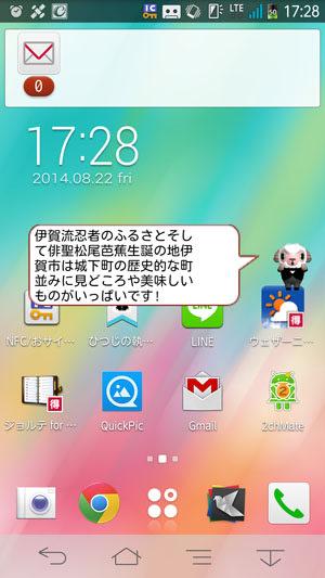 三重県伊賀市のご当地マチキャラをゲット