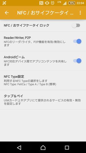 バージョンアップ後のNFC/おサイフケータイ設定画面