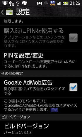 Androidマーケットの設定画面
