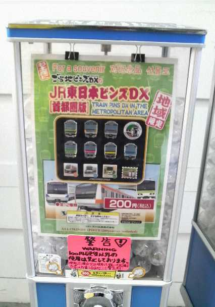 JR東日本ピンズDX(首都圏版)