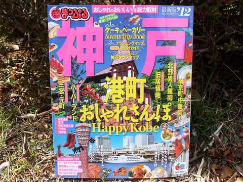 まっぷるマガジン 神戸'12