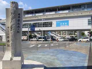 最南端記念碑