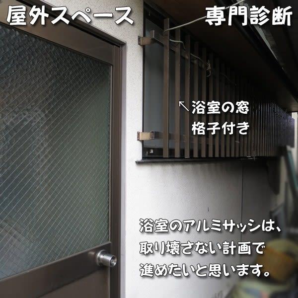 浴室の窓・格子付き