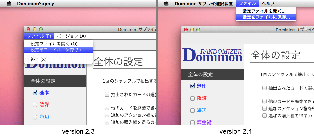 Dominion サプライ選択装置の Mac OS X への対応