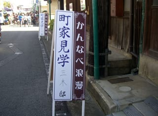 旧神辺宿の三日市通り2