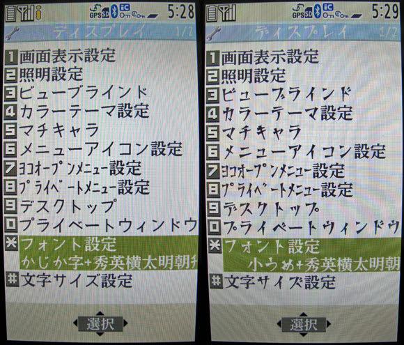 かじか字+秀英横太明朝(左)と小うめ+秀英横太明朝(右)