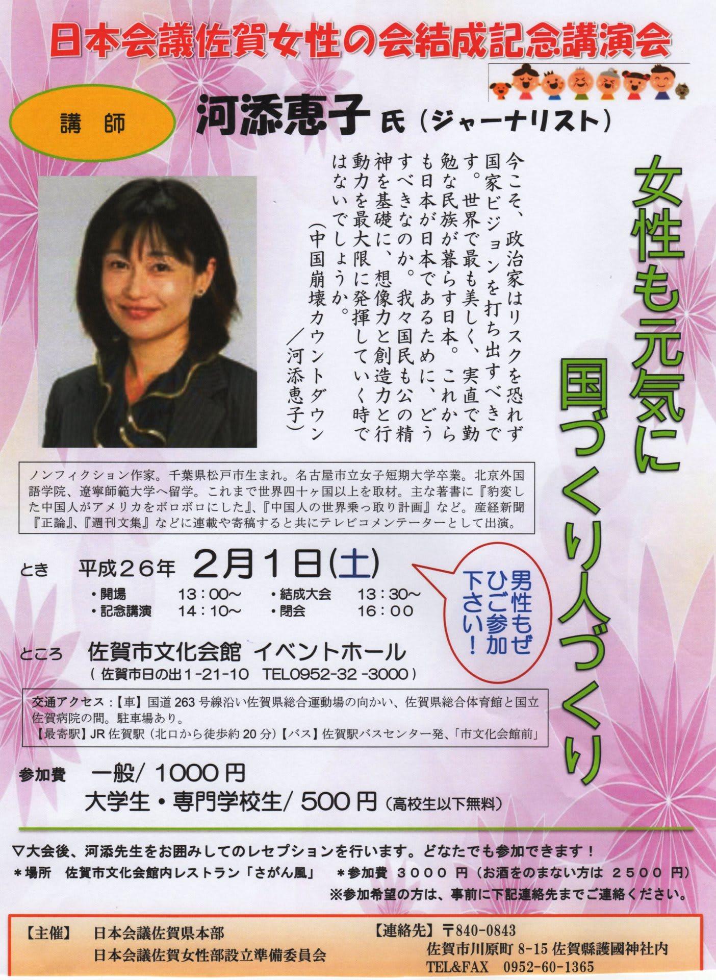 ■入場券 唐津支部事務局にもあります。 『政治』 ジャンルのランキング ... 日本会議佐賀女性