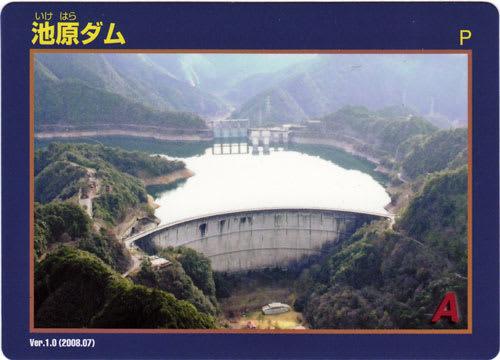 奈良県のダムカード - ヒデマオ...