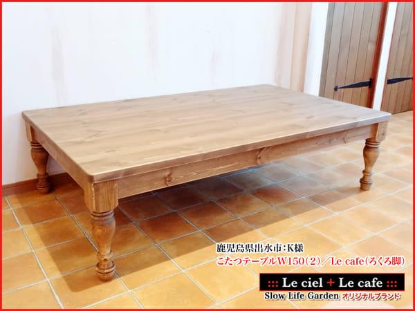 カントリー家具パイン家具こたつテーブル