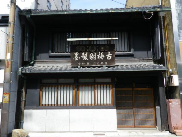 自転車道 奈良自転車道 ブログ : 左:奈良墨の「古梅園」