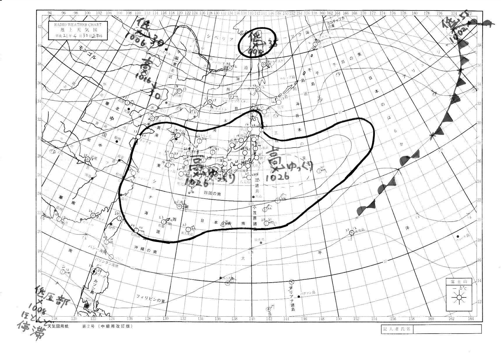 墨田区の天気は晴でした。 1年生が正式入部しました! 1年生は天気図に初挑戦!! 天気図記号をあっという間に覚えてしまいました。 これからが楽しみです。