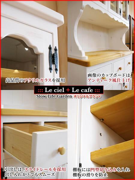 カントリー家具&パイン家具カップボード