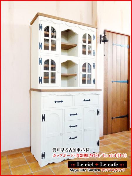 愛知県名古屋市:N様:フレンチカントリー家具カップボード(食器棚)W90/Le ciel(D-1)