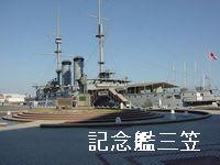横須賀風物百選「記念艦三笠」
