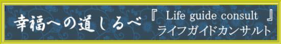 ライフガイドカンサルト幸福への道しるべ。電話075-525-3411