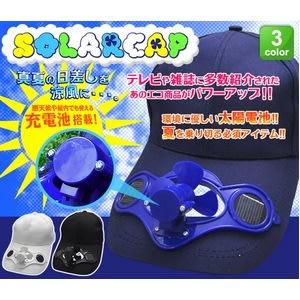 【暑さ対策】充電式!ソーラーファンキャップ ネイビーブルー 屋内使用可