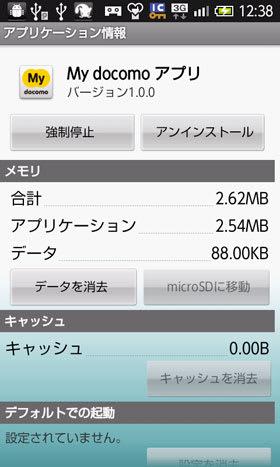 My docomoアプリ1.0.0の容量は2.54MB