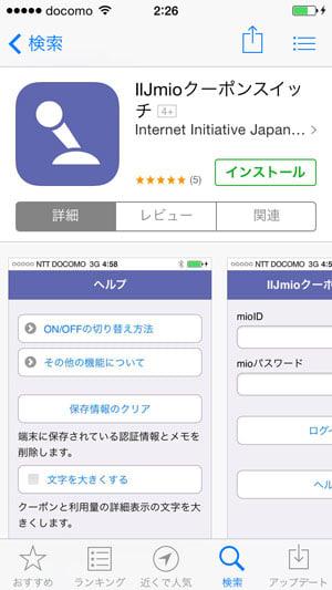 「IIJmioクーポンスイッチ」アプリのインストール画面