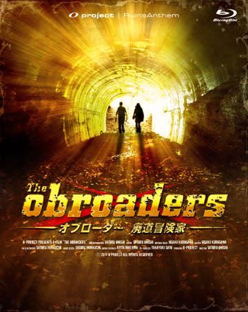 『THE OBROADERS オブローダー~廃道冒険家~』日活