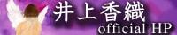 Inoue_20040