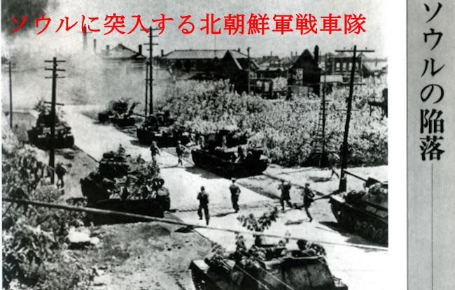 これが朝鮮戦争の勃発だ。そのとき、韓国側はどうだったのか。時の李承晩大統... 韓国、朝鮮戦争は