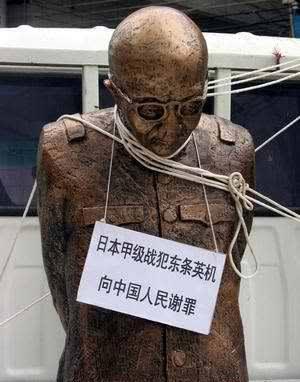 「A級戦犯がひざまずいた像」の設置計画が始動!■■■ 日本再生ネットワーク NEWS ■■■ -  理想国家日本の条件  自立国家日本