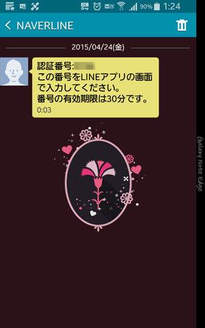 SMSアプリの背景は母の日モード