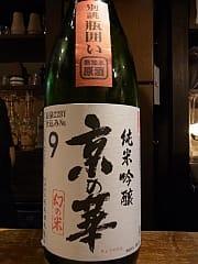 辰泉 京の華