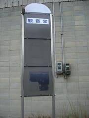 中国バス・観音堂バス停
