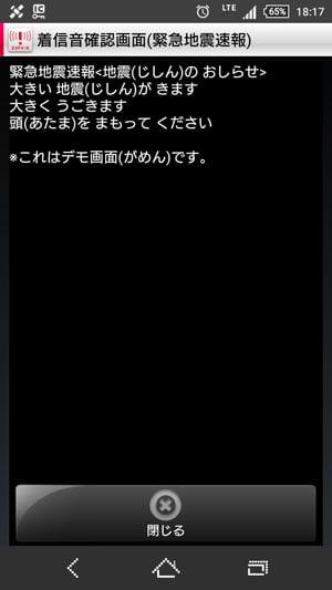 やさしい日本語表示の緊急地震速報(着信音確認画面)