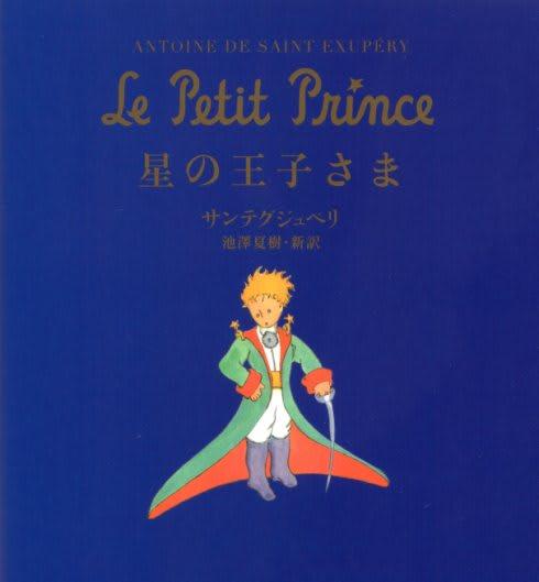 翻訳:池澤夏樹 内藤濯の訳で読んだのは子供が小さい頃だった。 その後、... 星の王子さま アン