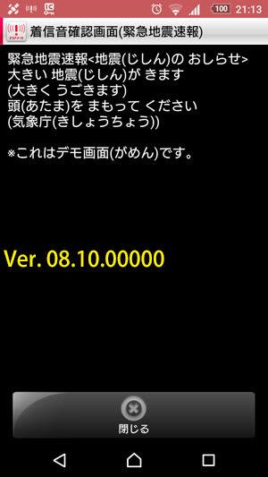 Ver.08.10.00000の緊急地震速報デモ画面(やさしい日本語)