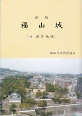『新版福山城 / 福山市文化財協会(平成18年・2006年)』