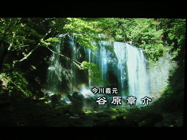 「あれれっ!この滝は見たことがあるぞ!」 この場面が映しだされたとき瞬... 風林火山、あれれっ