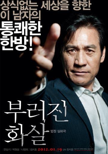 『折れた矢』Unbowed 韓国・2012年・100分 監督:チョン・... カン・ドンウォンに