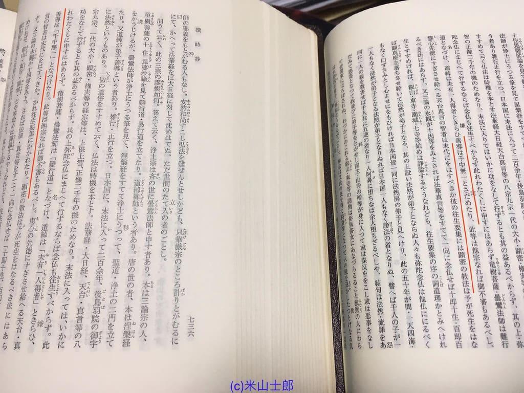 393-25.撰時抄(下) 御書全集(昭...
