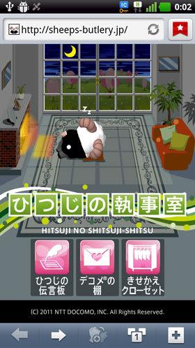 2012年春ver.のひつじの執事室(夜)