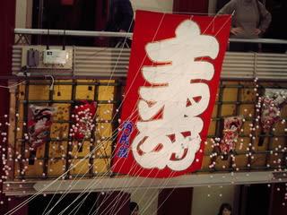 歌舞伎座の場内に飾られた凧と繭玉