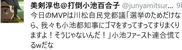 政治 ブログランキングへ 【報道特注(右)】丸山穂高議員が初出演。そして今日、足立康史さんが蓮舫