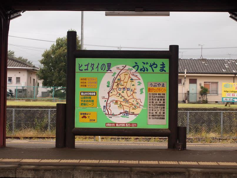 宮地駅 JR九州豊肥本線 - 観光列...