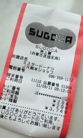 JR熊本駅前のミスドで電子マネー決済