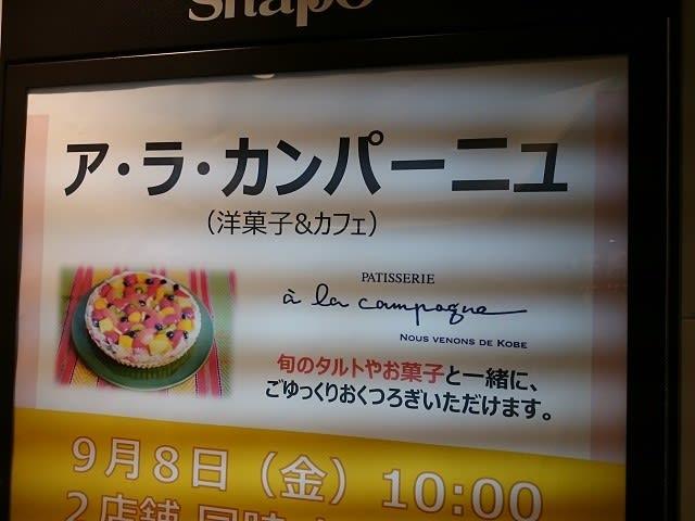 洋菓子&カフェ『ア・ラ・カンパーニュ(a la campagne)』@JR本八幡駅シャポー